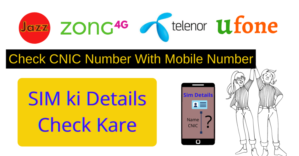 How to Check CNIC Number With Mobile Number