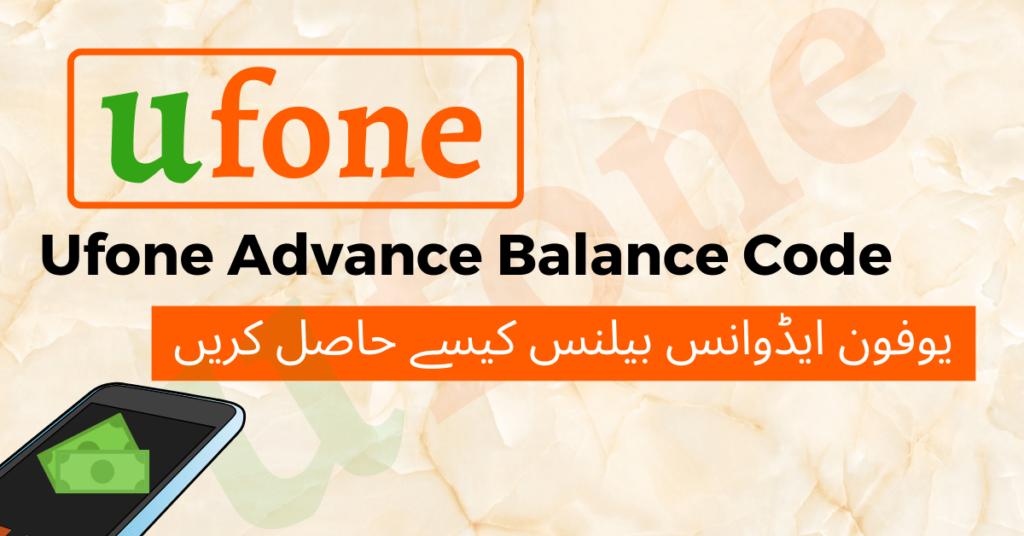 Ufone Advance Balance Code
